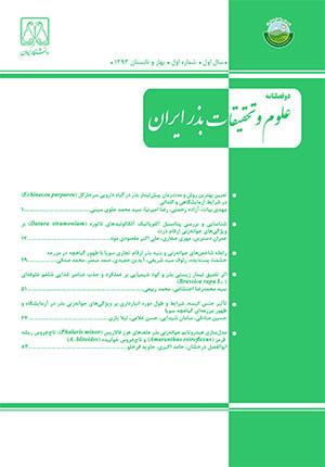 علوم و تحقیقات بذر ایران
